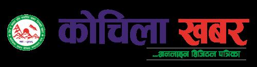 Kochilakhabar